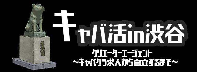 キャバ活in渋谷 クリエーターエージェント〜キャバクラ求人から自立するまで〜